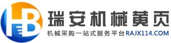 瑞安机械黄页-中国包装机械、印刷机械、塑料机械、食品设备网