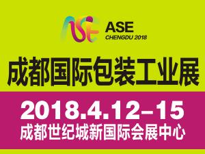 2018第八届成都国际包装及数码印刷展览会